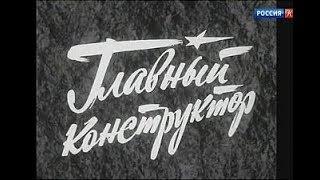 Сергей Королёв. Главный конструктор.