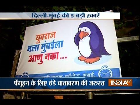 5 Khabarein Delhi Mumbai Ki | 26th October, 2016
