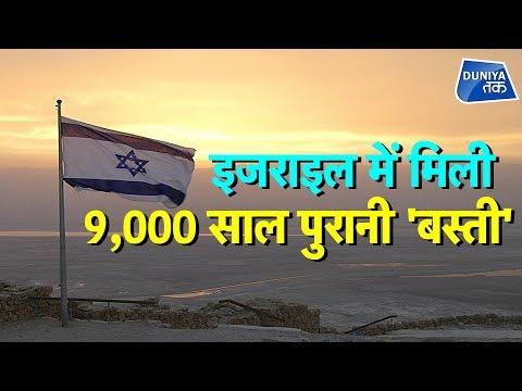 इजराइल में मिली 9000 साल पुरानी