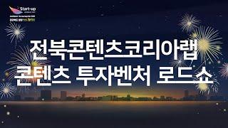 2021 전라북도 창업대전 전북콘텐츠코리아랩 콘텐츠 투…