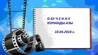 Обучение  команды. Первые азы   .10.04.2018г.