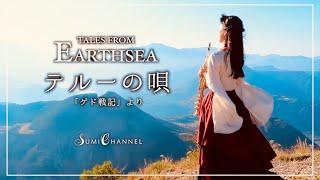 テルーの唄 ( Teru's Song ) / 谷山浩子 「ゲド戦記」より - Tales from Earthsea Location : Mont colombis (France) Karaoke ...