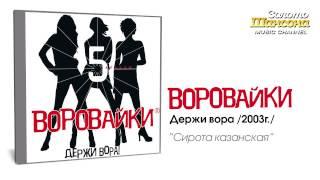 Воровайки - Сирота казанская (Audio) mp3