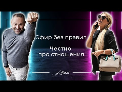 Смотреть дважды! Про мужчин и женщин. Эфир маркетолога Лилии Ниловой и психолога Александра Шахова.