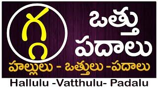 Ga Vattu Padalu   How to write Ga vattu   గ వత్తు పదాలు   Hallulu vatthulu padalu in telugu