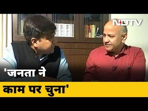 Arvind Kejriwal के शपथ समारोह से पहले Manish Sisodia ने NDTV से की खास बातचीत