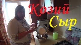 видео: Козий СЫР | Делаем козий сыр, рецепт!!!