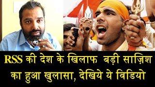 RSS की देश के खिलाफ बड़ी साज़िश का खुला/RSS POLICY AGAINST COUNTRY IS EXPOSED