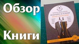Обзор книги По шитью и ремонту одежды Дж. Франсуа-Кэмпбелл
