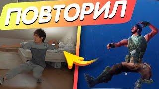 ОН ПОВТОРИЛ ВСЕ ТАНЦЫ В ФОРТНАЙТ !!!
