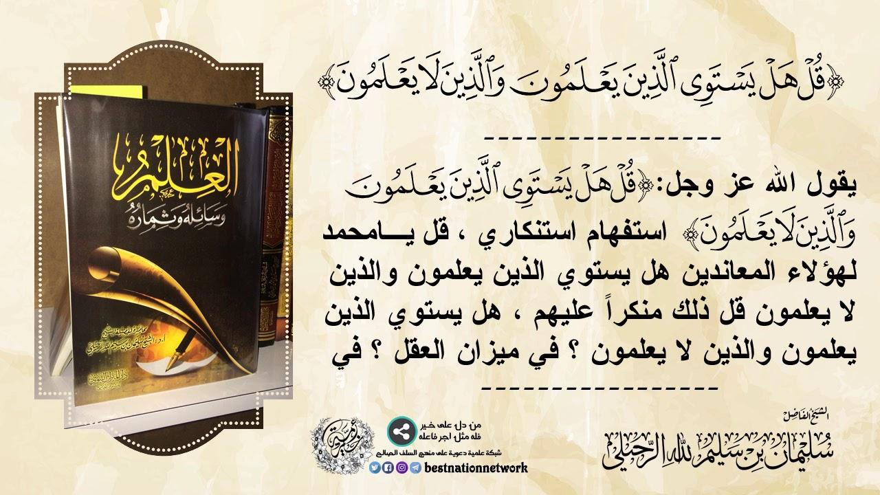 قل هل يستوي الذين يعلمون والذين لا يعلمون الشيخ سليمان بن سليم