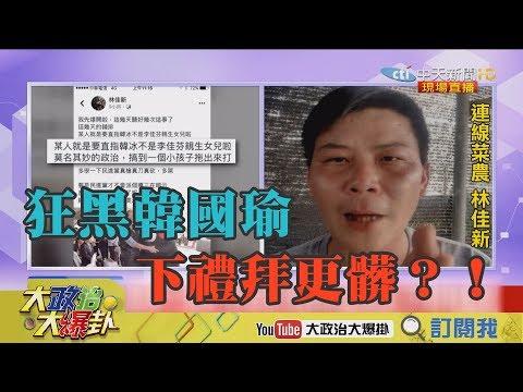 【精彩】狂黑韓國瑜 下禮拜更髒?!