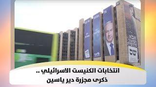 انتخابات الكنيست الاسرائيلي .. ذكرى مجزرة دير ياسين