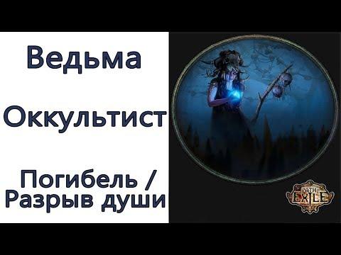 Path Of Exile: (3.6) ВЕСЬ КОНТЕНТ Ведьма - Оккультист  - Погибель / Разрыв души (Bane / Soulrend)