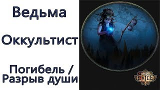 Path of Exile 3.6 ВЕСЬ КОНТЕНТ Ведьма   Оккультист    Погибель  Разрыв души Bane  Soulrend