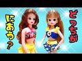 リカちゃん人形 アニメ❤️リカちゃんとママ、ビキニを買う!どっちが似合うかな?❤️お…
