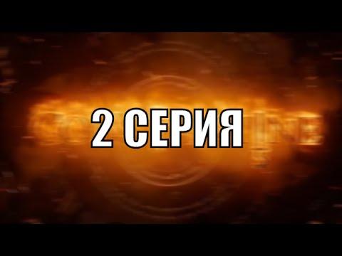 Константин 2 Серия 1 Сезуон