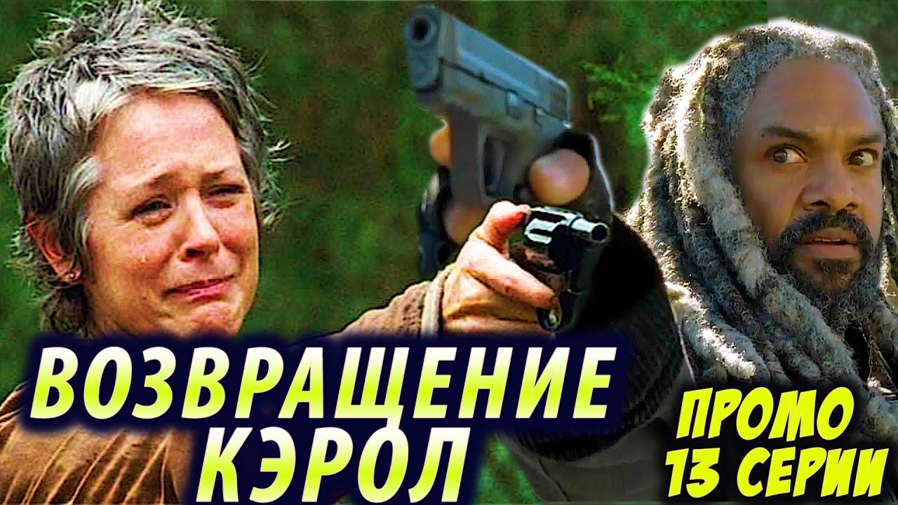скачать ходячие мертвецы 7 сезон 15 серия бесплатно
