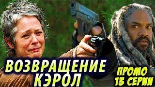 Ходячие мертвецы 7 сезон 13 серия: Возвращение Кэрол (Обзор Промо)