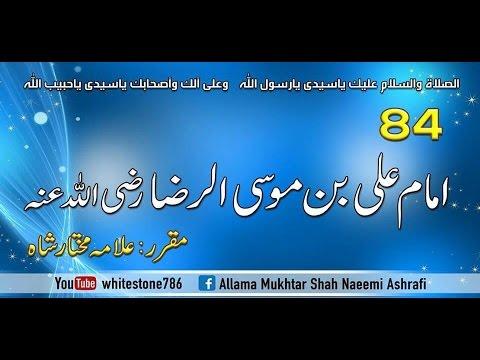 (84) Story of Imam Ali bin Musa Riza Mashhad