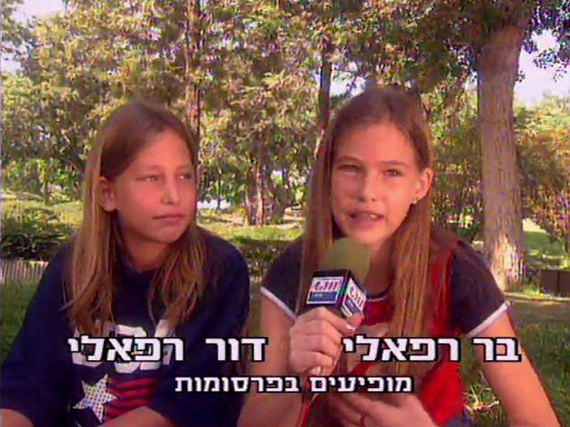 בר רפאלי ילדה - 1998