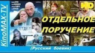 Крутой боевик +ОТДЕЛЬНОЕ ПОРУЧЕНИЕ+ триллер, детектив