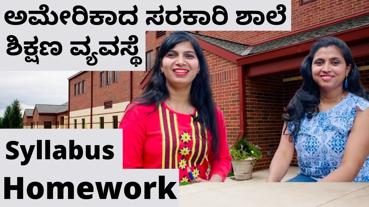 America's Public School, Education System, Teachers, Extra Curricular Activity, Kannada Vlogs