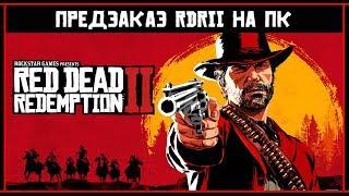 стоимость предзаказ и Системные Требования Red Dead Redemption 2 на ПК