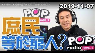 Baixar 2019-11-07【POP撞新聞】黃暐瀚談:「庶民,等於窮人?」