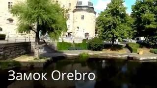 Шведский город Эребра
