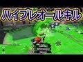 【スプラトゥーン2】オールキル!ジェッカスはヤグラで強い!