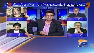 Khadija Hamla Case Ka Mujrim Azad Ho Gaya. Supreme Court Notice Lay Gi?Aapas Ki Baat
