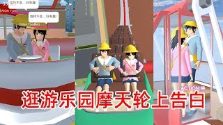 樱花校园模拟器26:带导颜逛游乐园,我在摩天轮上向他告白!