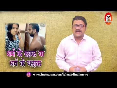 Jain Muni Vishrant Sagar Sex Video Goes Viral On Social Media
