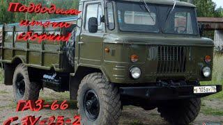 Сборка Газ-66 с ЗУ-23. Заканчиваем! #10 (Стендовый моделизм)
