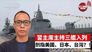 #中美關係 #中國海軍 盧永雄「巴士的點評」習主席主持三艦入列,劍指美國、日本、台灣?!