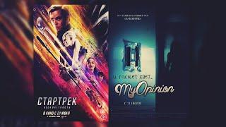MyOpinion | Стартрек: Бесконечность и Гаснет Свет