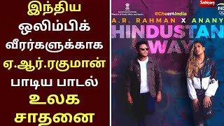 A R Rahman Olympic Song In Tamil A R Rahman Olympic Song News Tamil Hindiuthaniway TheIndiaway