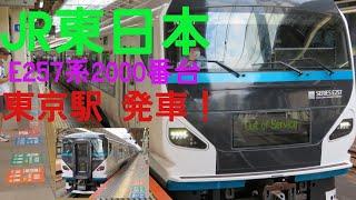 【JR東日本 E257系2000番台】東京駅発車!