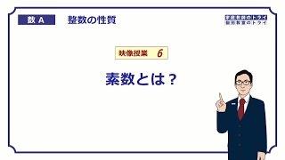 【高校 数学A】 整数6 素数 (8分)