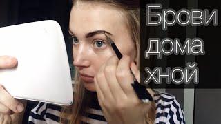 Как покрасить брови хной (БИОТАТУАЖ) в домашних условиях