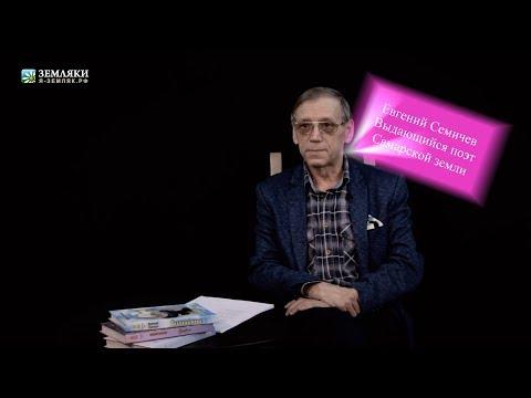 Евгений Семичев - Поэзия в Авторском исполнении. - Cмотреть видео онлайн с youtube, скачать бесплатно с ютуба