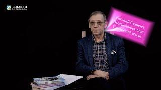 Евгений Семичев - Поэзия в Авторском исполнении.