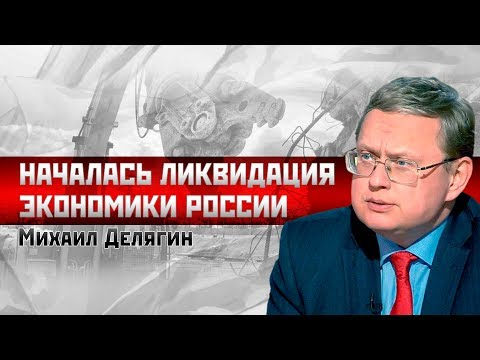 Михаил Делягин: Началась ликвидация экономики России