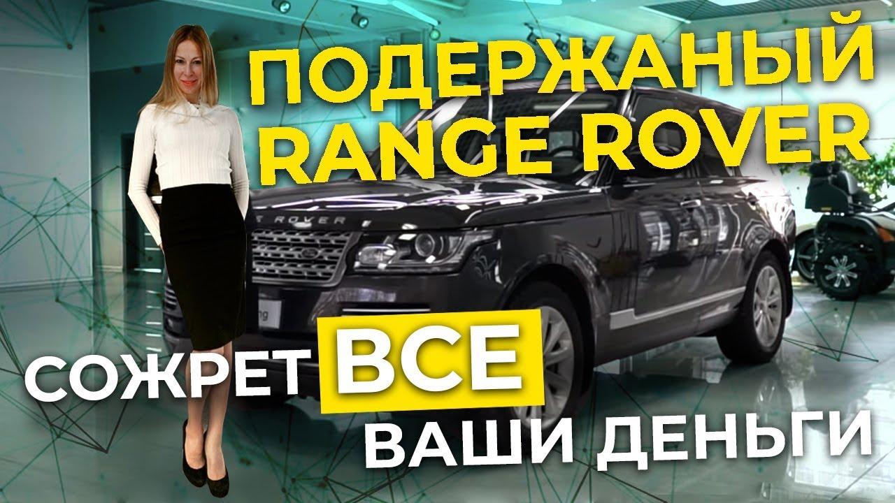 Range Rover за 8 млн – 5 раз СЛОМАЛСЯ за 50 000 км Подержаный Range Rover стоит ли брать? Лиса Рулит