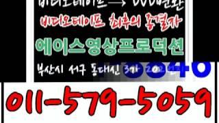비디오테이프를 cd로,에이스영상프로덕션 011-579-…