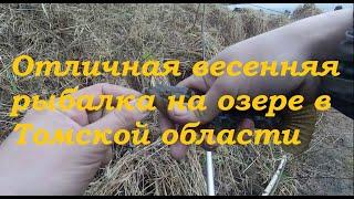 Первая весенняя рыбалка на озере в Томской области