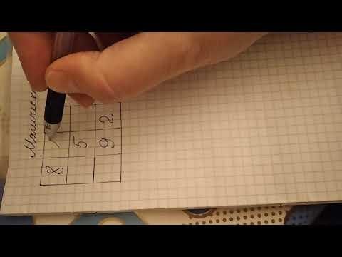 Как решать магический квадрат
