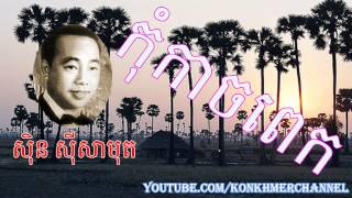 Khmer old Song, កុំកាចពេក By Sin Sisamuth,ស៊ិន ស៊ីសាមុត