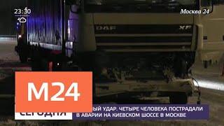 Смотреть видео Грузовик въехал в автомобиль Росгвардии на Киевском шоссе - Москва 24 онлайн
